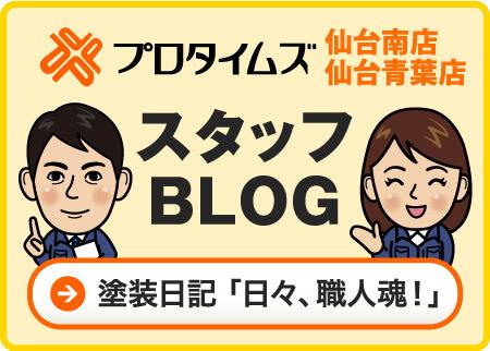 プロタイムズ南仙台店スタッフブログ 塗装日記 「日々、職人魂!」