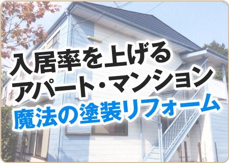 入居率を上げるアパート・マンション 魔法の塗装リフォーム
