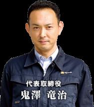 代表取締役 鬼澤 竜治