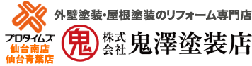 屋根・外壁の塗装リフォーム専門店!プロタイムズ(仙台南店)株式会社 鬼澤塗装店
