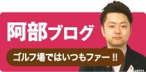 阿部ブログ ゴルフ場ではいつもファー!!