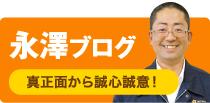 永澤ブログ 真正面から誠心誠意!