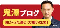 鬼澤ブログ