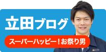 立田ブログ スーパーハッピー!お祭り男