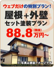 ウェブだけの特別プラン!屋根+外壁セット塗装プラン 88.8円?(税抜)