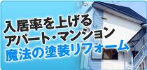 [プロタイムズ南仙台店(鬼澤塗装店)のアパート・マンション塗装リフォーム]入居率アップの外壁・屋根塗装は、私たちにおまかせください