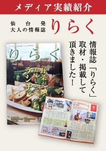 [メディア実績紹介]仙台発・大人の情報誌「りらく」に鬼澤塗装店を取材・掲載して頂きました!