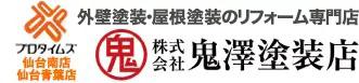 屋根・外壁の塗装リフォーム専門店!プロタイムズ(仙台南店)