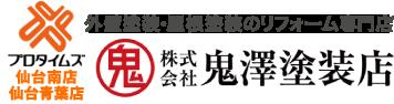 屋根・外壁の塗装リフォーム専門店!プロタイムズ(仙台南店・仙台青葉店)株式会社 鬼澤塗装店