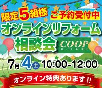 オンラインリフォーム相談会COOP