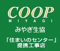 COOP MIYAGI みやぎ生協 「住まいのセンター」提携工事店