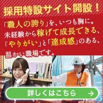 鬼澤塗装店採用特設ホームページ公開しました。詳細はこちら。