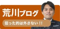 荒川ブログ 狙った的は外さない!!