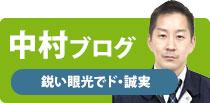中村ブログ 鋭い眼光でド・誠実