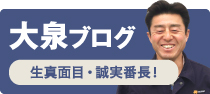 大泉ブログ 生真面目・誠実番長!
