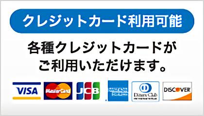 【クレジットカード利用可能】各種クレジットカードがご利用いただけます。