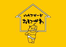 ハウスガード鬼澤塗装店
