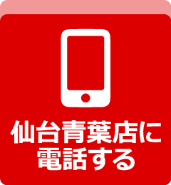 仙台青葉店へ電話をかける