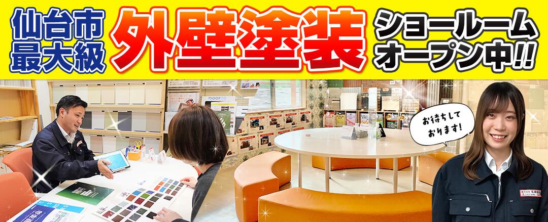 仙台青葉ショールームOPEN記念!