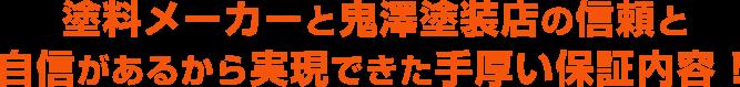 塗料メーカーと鬼澤塗装店の信頼と自信があるから実現できた手厚い保証内容!