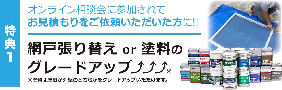 特典1 網戸張替え or 塗料のグレードアップ!