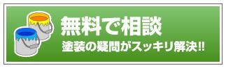 無料で相談 塗装の疑問がスッキリ解決!!