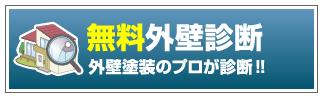 無料外壁診断 外壁塗装のプロが診断!!