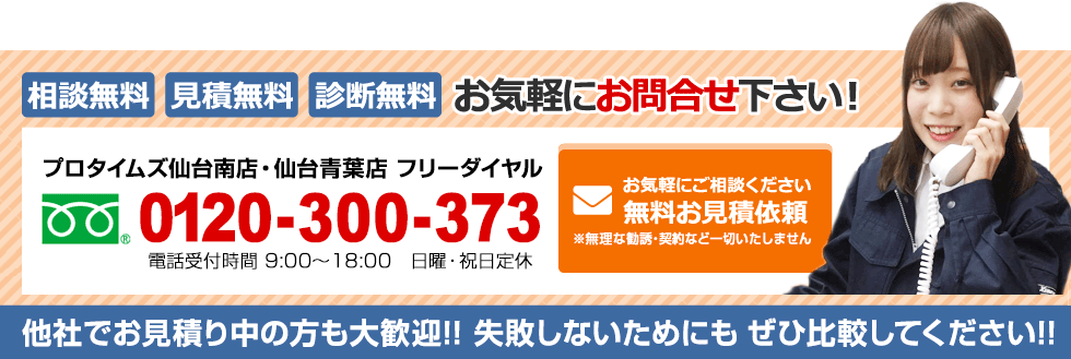 どうぞお気軽にご相談ください。0120-300-373 【電話受付】9時〜18時(日・祝を除く)プロタイムズ 仙台南店(鬼澤塗装店)
