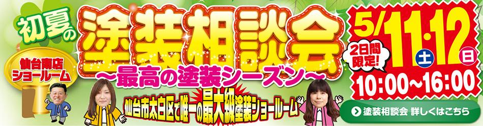 summer_soudankai_banner